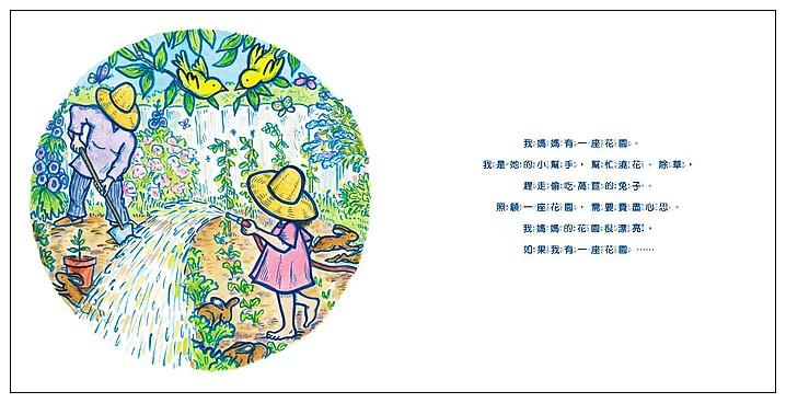 內頁放大:我的魔法花園 (79折)