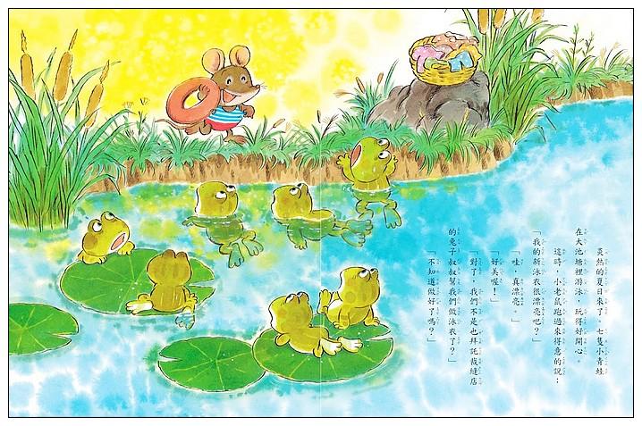 內頁放大:七隻小青蛙找肚臍 (79折)