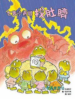 七隻小青蛙找肚臍 (79折)