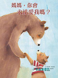 媽媽,你會永遠愛我嗎? (79折)