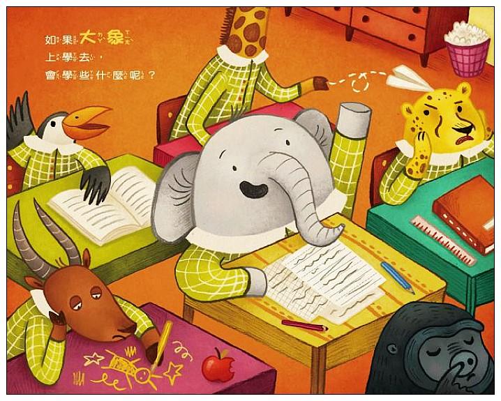 內頁放大:上學去,學什麼?(9折)