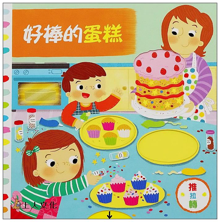 內頁放大:推、拉、轉硬頁操作書(中文):好棒的蛋糕 (79折)