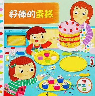 推、拉、轉硬頁操作書(中文):好棒的蛋糕 (79折)