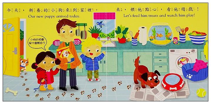 內頁放大:推、拉、轉硬頁操作書(中文):好棒的竉物 (79折)