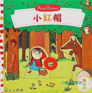 推、拉、轉硬頁操作書(中文)(童話):小紅帽 (79折)