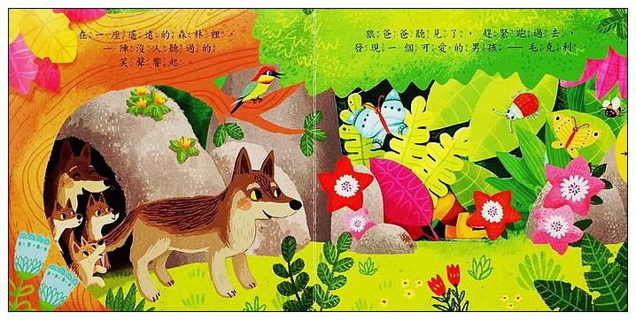 內頁放大:推、拉、轉(童話):森林王子 (79折)