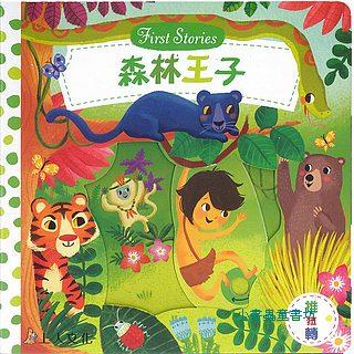 推、拉、轉硬頁操作書(中文)(童話):森林王子 (79折)