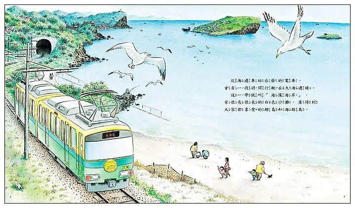 內頁放大:海山線電車:海豚乘客 (79折)