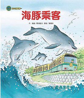 海山線電車:海豚乘客 (79折)