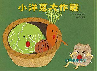 小洋蔥大作戰 (79折)