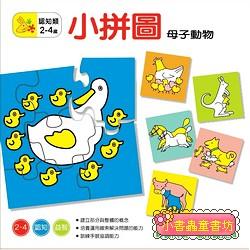 小拼圖-母子動物 (79折)