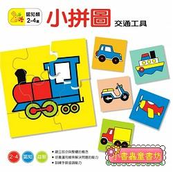 小拼圖-交通工具 (79折)