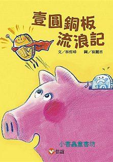 好好讀小學堂:壹圓銅板流浪記 (79折)
