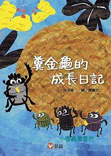 好好讀小學堂: 糞金龜的成長日記 (79折)