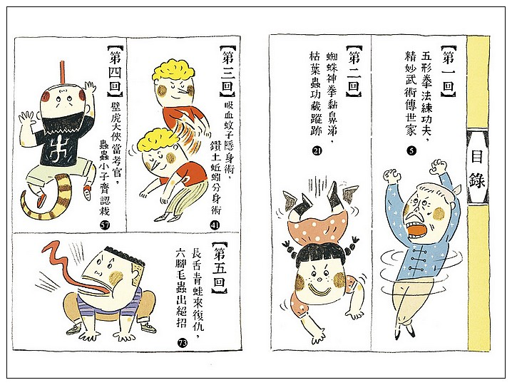 內頁放大:好好讀小學堂: 寵物功夫學校 (79折)