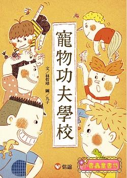 好好讀小學堂: 寵物功夫學校 (79折)