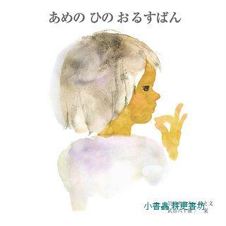 岩崎智廣繪本Ⅴ:下雨天,我一個人在家(孩子的內心話繪本)(日文版,附中文翻譯)あめのひの おるすばん