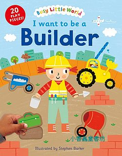 單片拼圖書:I WANT TO BE A BUILDER