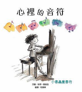 心裡的音符 (79折)