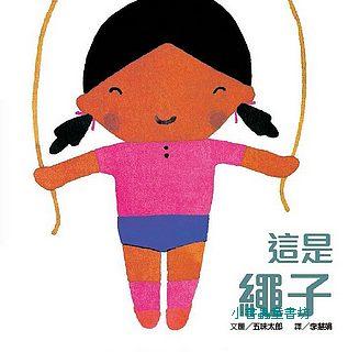 這是繩子:五味太郎繪本 (79折)