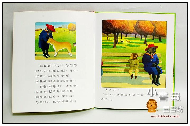 內頁放大:安東尼.布朗繪本:當乃平遇上乃萍(79折) (安徒生大獎)
