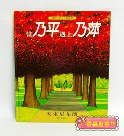 安東尼.布朗繪本:當乃平遇上乃萍(79折) (安徒生大獎)