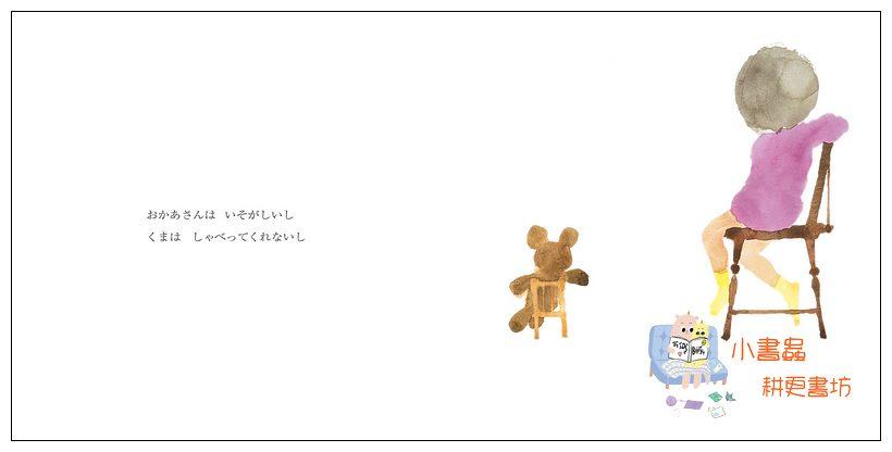 內頁放大:岩崎智廣繪本Ⅱ:鳥來的那一天(孩子的內心話繪本)(日文版,附中文翻譯)ことりの くるひ
