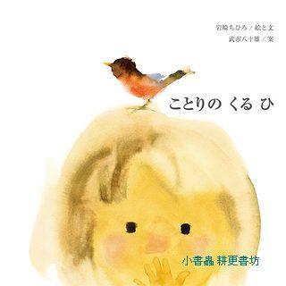 岩崎智廣繪本Ⅱ:鳥來的那一天(孩子的內心話繪本)(日文) (附中文翻譯)ことりの くるひ