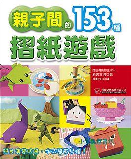親子間的153種摺紙遊戲