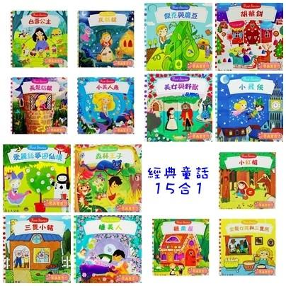 內頁放大:推、拉、轉(童話):經典童話系列 15合1 (75折)