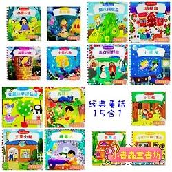 推、拉、轉硬頁操作書(中文)(童話):經典童話系列 15合1 (75折)