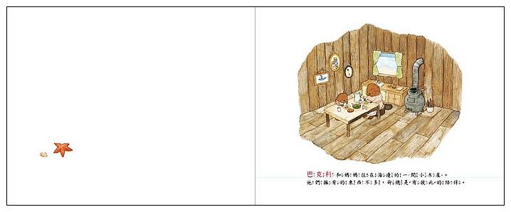 內頁放大:送給爸爸的小船(85折)