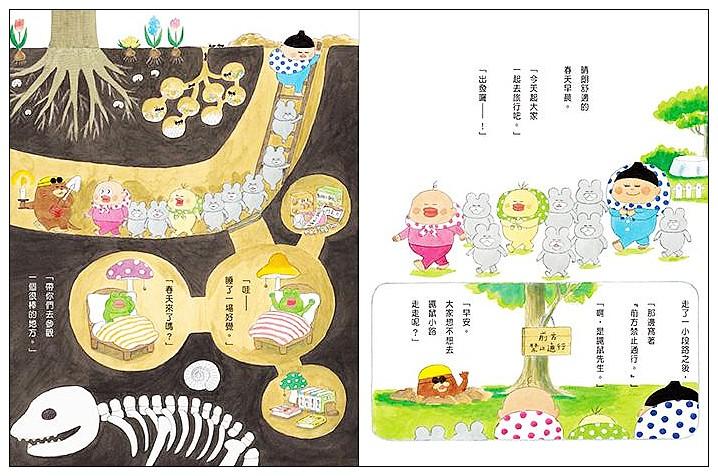 內頁放大:小修與沃特: 長長的旅行 工藤紀子繪本(85折)