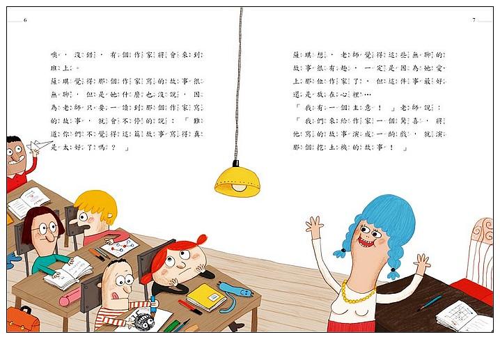 內頁放大:薩琪不想當空中小姐 (79折)