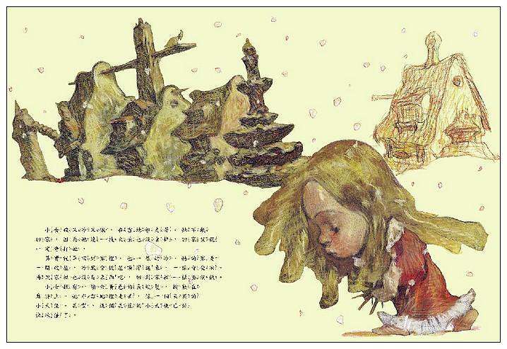 內頁放大:賣火柴的小女孩 (掃碼聴故事)(9折)