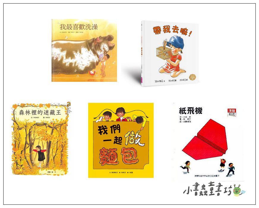 內頁放大:林明子繪本(中文):生活故事(遊戲篇)5合1