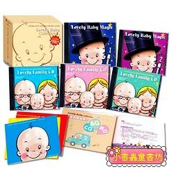 寶寶的異想世界Ⅱ (Lovely Baby ) 5合1