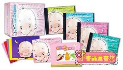 異想寶寶啟蒙音樂盒 (4CD)