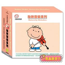 胎教音樂系列 (3CD)