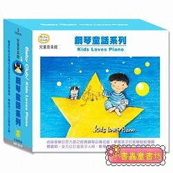 鋼琴童話系列 (3CD)