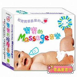 寶寶的按摩音樂 (3CD)
