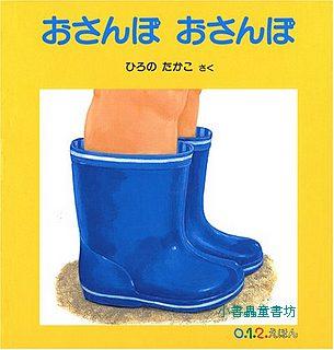 0.1.2繪本:散步、散步(厚紙板)(日文) (附中文翻譯)