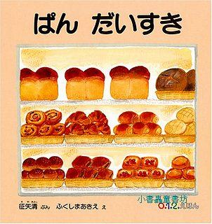 0.1.2繪本:好吃的麵包(厚紙板)(日文版,附中文翻譯)