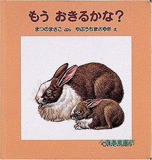 0.1.2繪本:睡飽了嗎?(厚紙板)(日文版,附中文翻譯)