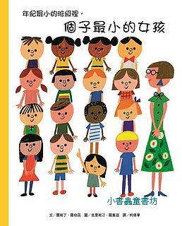 年紀最小的班級裡, 個子最小的女孩(79折)