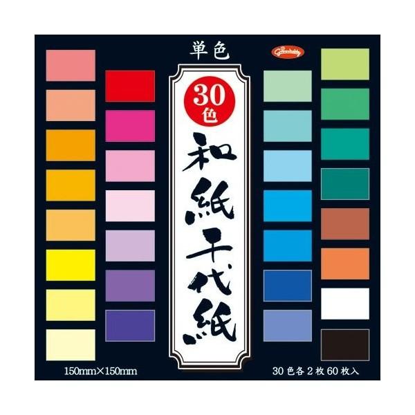 內頁放大:30色單色和紙千代紙(現貨數量:2)