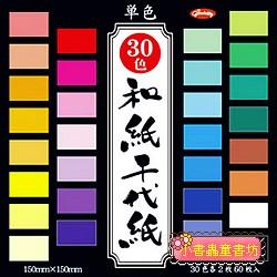 30色單色和紙千代紙(現貨數量:2)