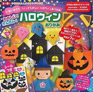 日本摺紙材料包:萬聖節(初級)現貨數量>5
