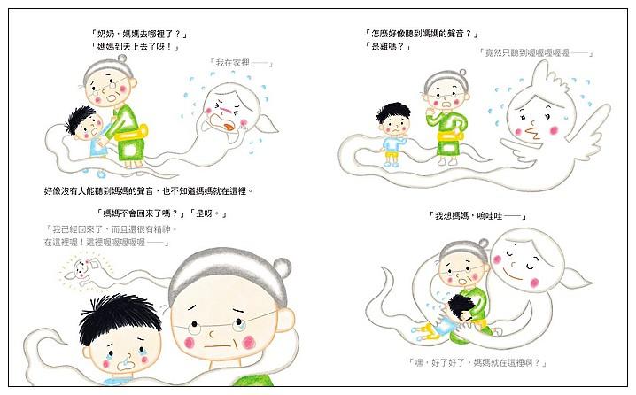 內頁放大:媽媽變成鬼了!(79折)