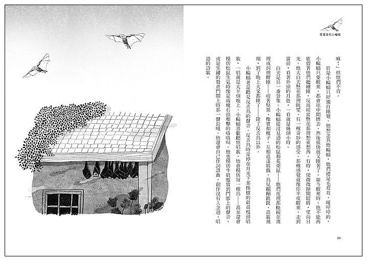 內頁放大:愛寫詩的小蝙蝠:經典新視界5 (79折)